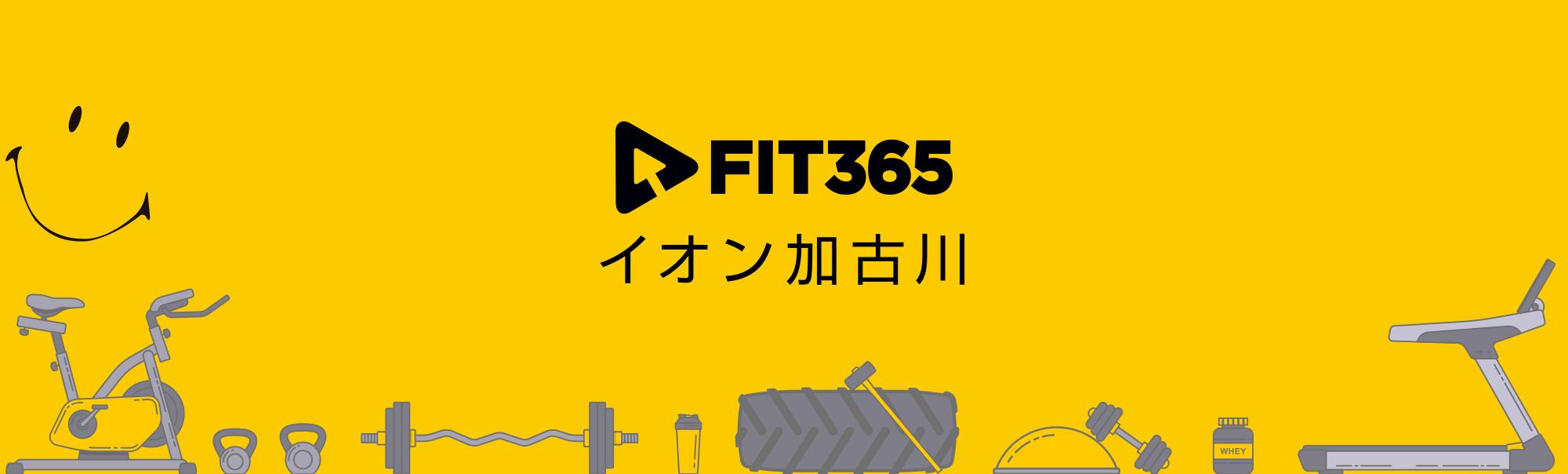 FIT365 イオン加古川の画像