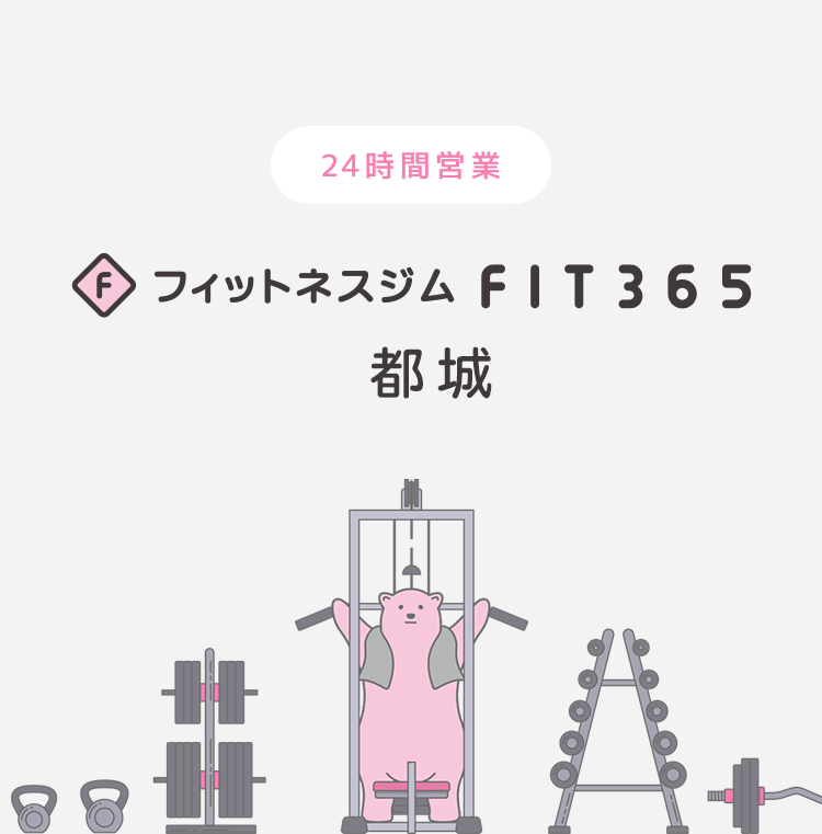 FIT365 都城