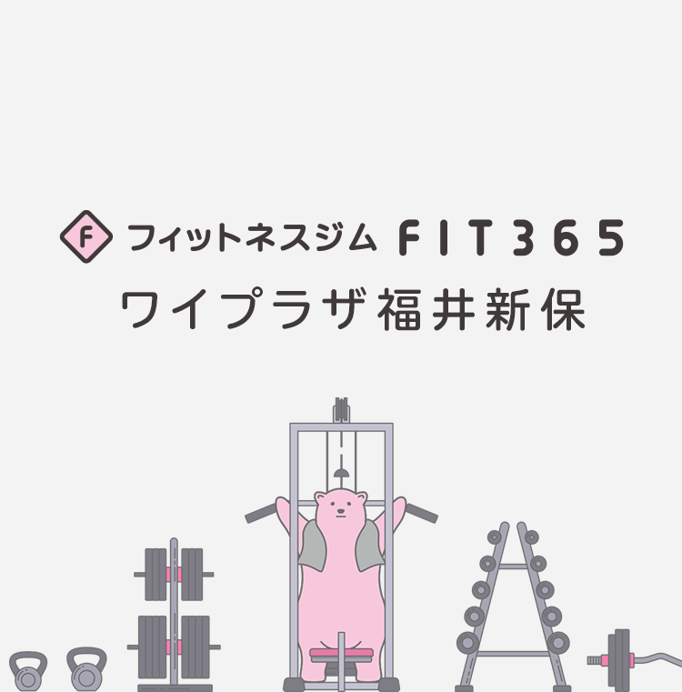 FIT365 ワイプラザ福井新保