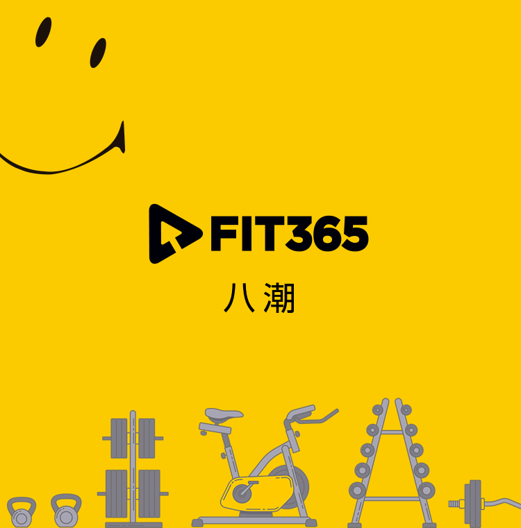 FIT365 八潮