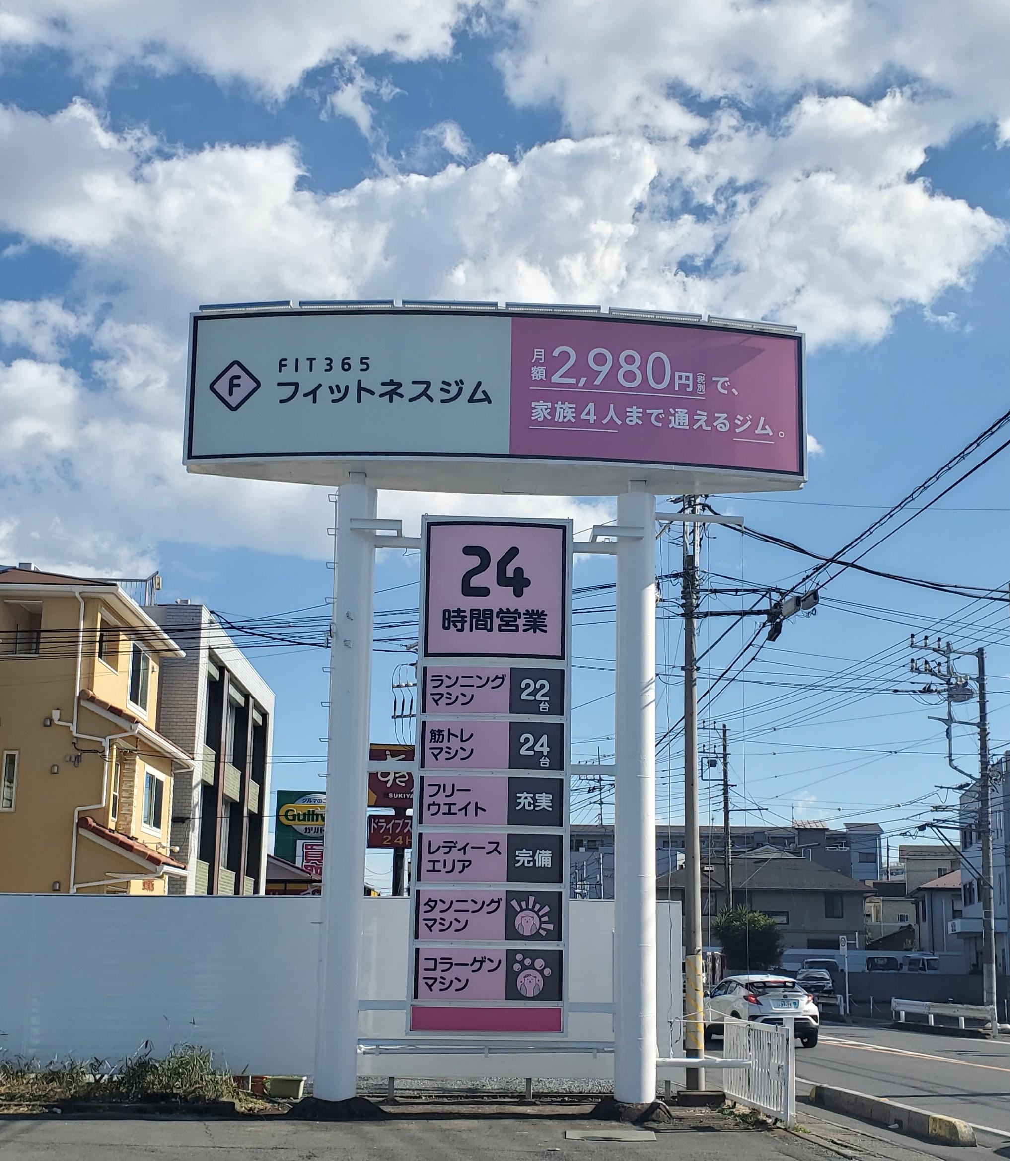 FIT365 浦和太田窪